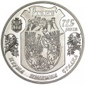 5 гривен 2008, Украина 725 лет городу Ровно