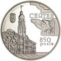 5 гривен 2008, Украина 850 лет городу Снятин