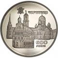 5 гривен 2008, Украина, 600 лет городу Черновцы
