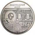 5 гривен 2009 Украина, 60 лет Национальному музею Т.Г. Шевченко