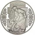 5 гривен 2009, Украина, Стельмах (Колесных дел мастер)