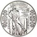 5 гривен 2009, Украина, Бокораш (Сплавщик леса)