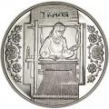 5 гривен 2010, Украина, Ткаля (Ткачиха)