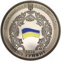 2 гривны 2010 Украина, 20-летие принятия Декларации о государственном суверенитете Украины