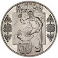 5 hryvnia 2011 Ukraine, Blacksmith