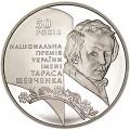 5 гривен 2011 Украина, 50 лет премии Т. Шевченко