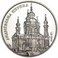 5 гривен 2011 Украина, Андреевская церковь