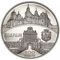 5 гривен 2011 Украина, Збараж