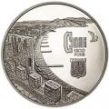 5 гривен 2012 Украина 1800 лет Судаку