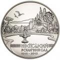 5 гривен 2012 Украина 200 лет Никитскому ботаническому саду
