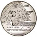 5 гривен 2012 Украина, Кача