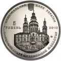 5 гривен 2012 Украина Елецкий Успенский монастырь