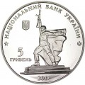 5 hryvnia 2013 Ukraine The liberation of Kharkov from the fascist invaders
