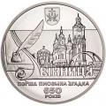 5 гривен 2013 Украина 650 лет первому письменному упоминанию Винницы
