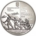5 гривен 2013 Украина 70 лет освобождения Мелитополя