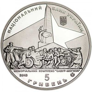 5 hryvnia 2013 Ukraine 70 years of liberation from Nazi invaders Donbass