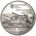 5 гривен 2014 Украина, Освобождение Никополя