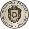 5 hryvnia 2014 Ukraine 60 Years of Cherkasy oblast