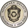 5 гривен 2014 Украина 60 лет Черкасская области