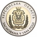 5 hryvnia 2014 Ukraine 70 years of Kherson region