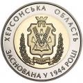 5 гривен 2014 Украина 70 лет Херсонской области