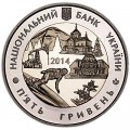 5 hryvnia 2014 Ukraine 75 Years of Ivano-Frankivsk region