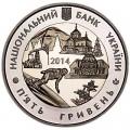 5 гривен 2014 Украина 75 лет Ивано-Франковской области