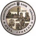 5 hryvnia 2014 Ukraine 75 Years of Ternopil oblast