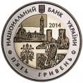 5 гривен 2014 Украина 75 лет Тернопольской области