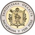 5 гривен 2014 Украина 75 лет Запорожской области