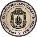 5 гривен 2014 Украина 75 лет Кировоградской области