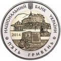 5 hryvnia 2014 Ukraine 75 Years of Lviv region
