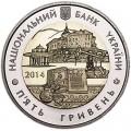 5 гривен 2014 Украина 75 лет Львовской области