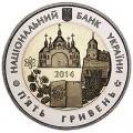 5 гривен 2014 Украина 75 лет Ровненской области