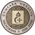 5 hryvnia 2014 Ukraine 75 Years of Sumy oblast