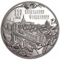 5 hryvnia 2015 Ukraine Kiev funicular (without blister)
