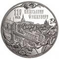 5 гривен 2015 Украина Киевский фуникулер