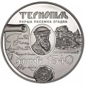 5 гривен 2015 Украина Тернополь