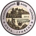 5 гривен 2015 Украина 75 лет Черновицкой области