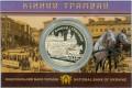 5 гривен 2016 Украина Конный трамвай в коин-карте