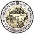 5 гривен 2016 Украина 70 лет Закарпатской области