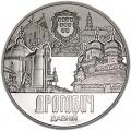 5 гривен 2016 Украина Древний Дрогобыч