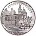 5 гривен 2016 Украина Конный трамвай