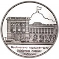 5 гривен 2016 Украина Национальная парламентская библиотека