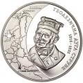 5 гривен 2016 Украина Геодезическая дуга Струве