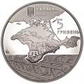 5 гривен 2016 Украина Памяти жертв геноцида крымско-татарского народа
