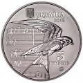 5 гривен 2016 Украина Щедрик
