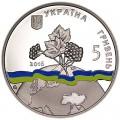 5 гривен 2016 Украина Членство в Совете безопасности ООН