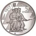 5 гривен 2017 Украина, 100 лет Первого украинского полка имени Богдана Хмельницкого