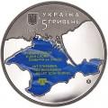 5 гривен 2017 Украина, 100 лет первого Курултая крымскотатарского народа